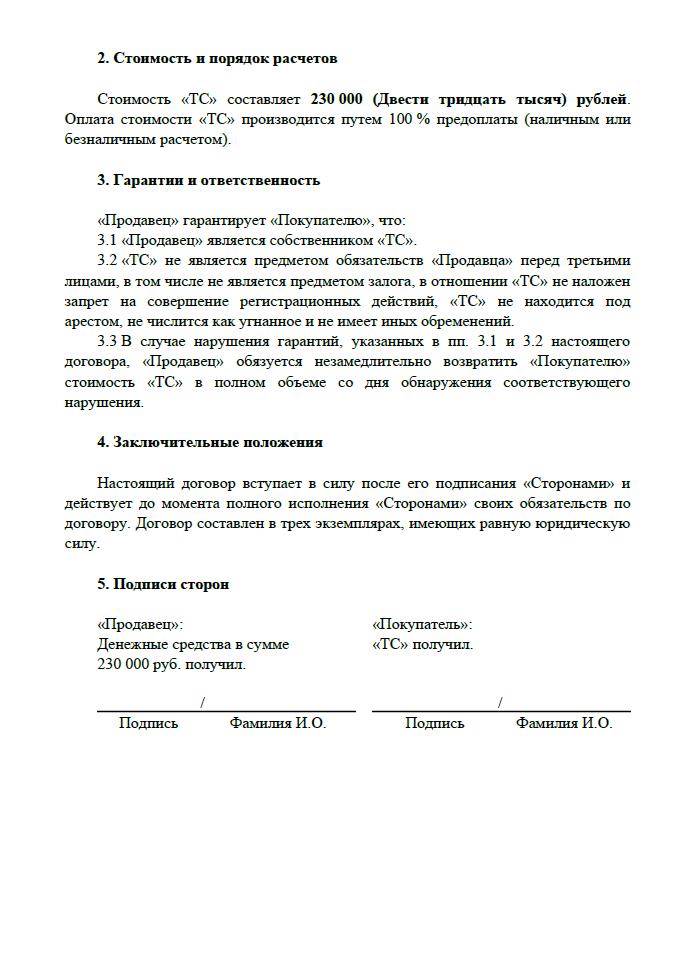 Меры принимаемые государством ответчиком для исполнения постановления еспч