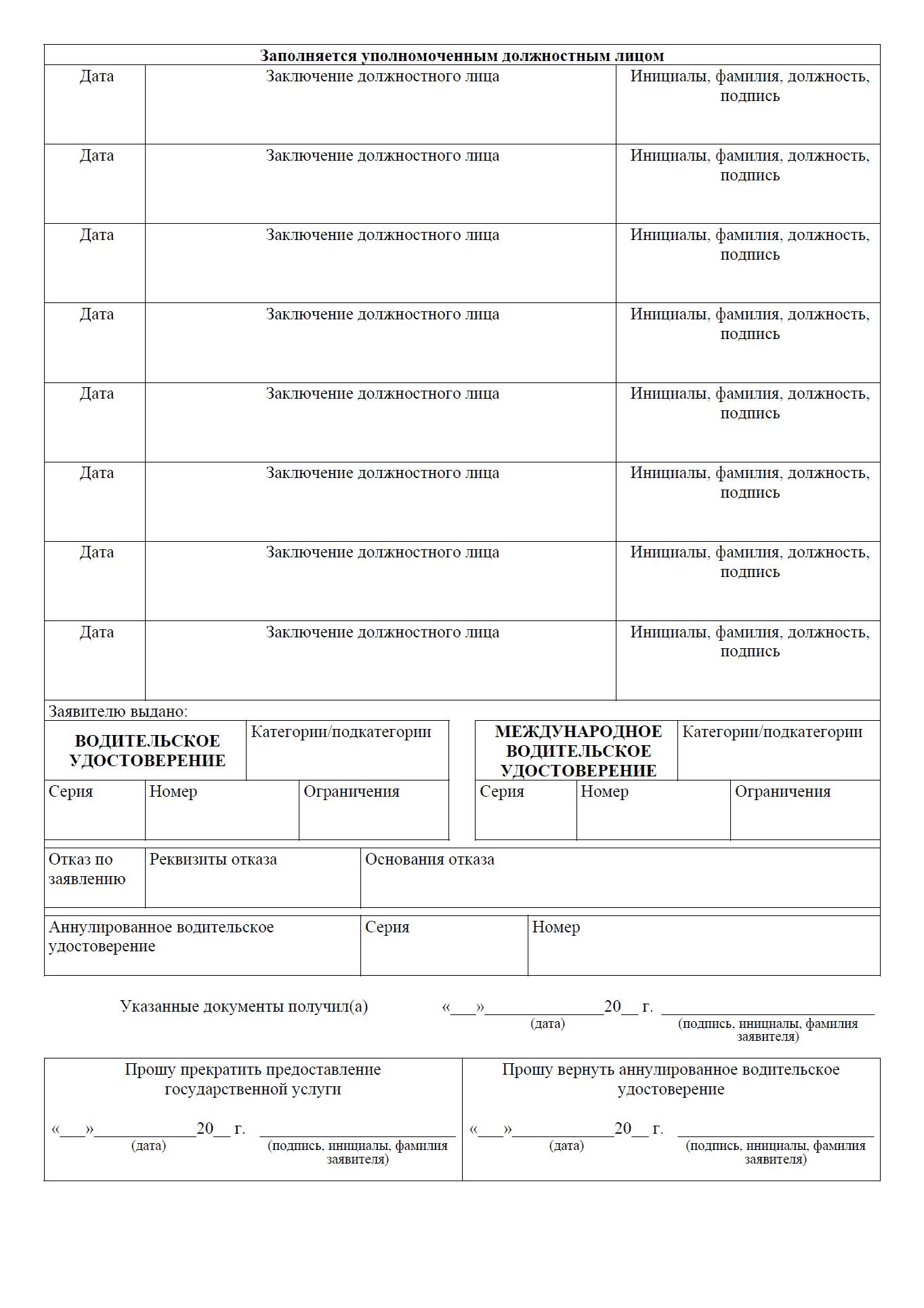 Образец заявления на замену (получение) водительского удостоверения (стр 2.)